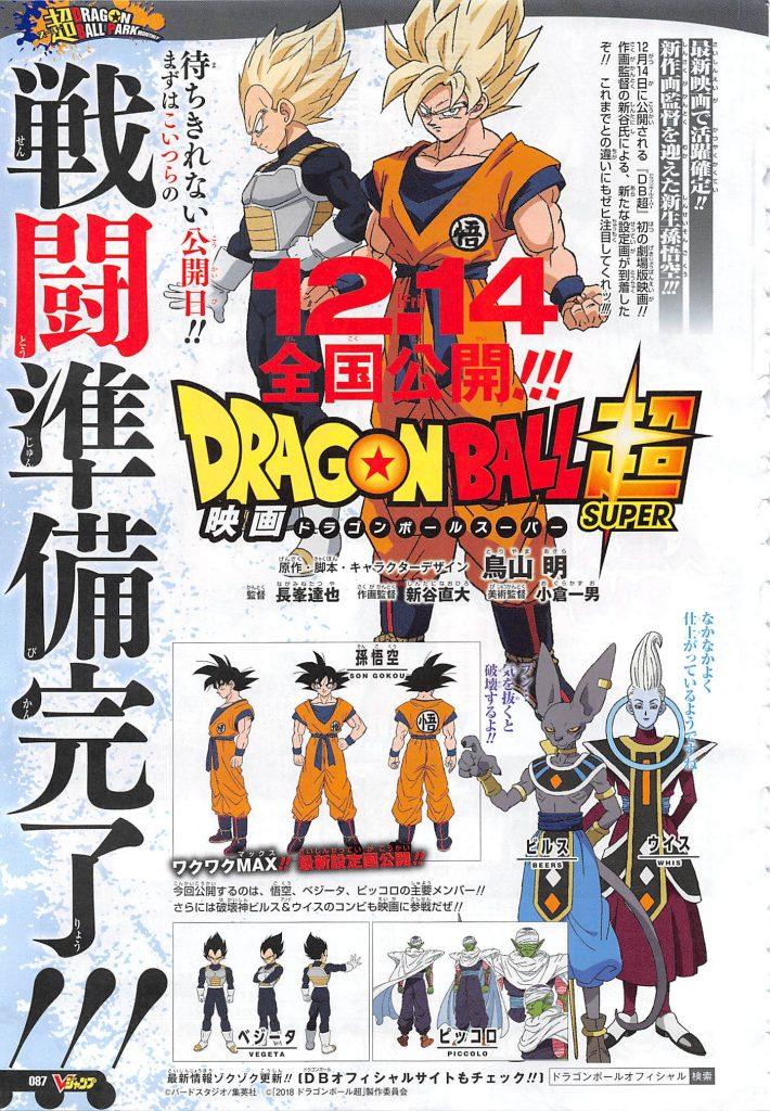 dragon ball movie